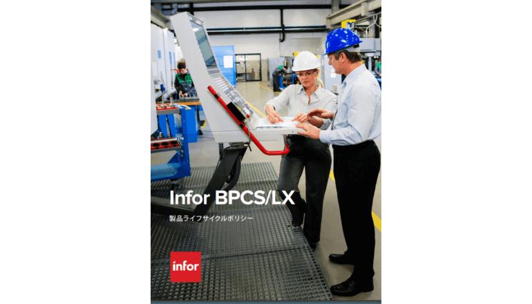 Infor BPCS LX製品ライフサイクルポリシー