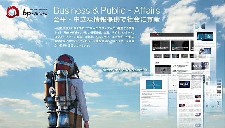 bp-Affairs媒体資料2017年度版