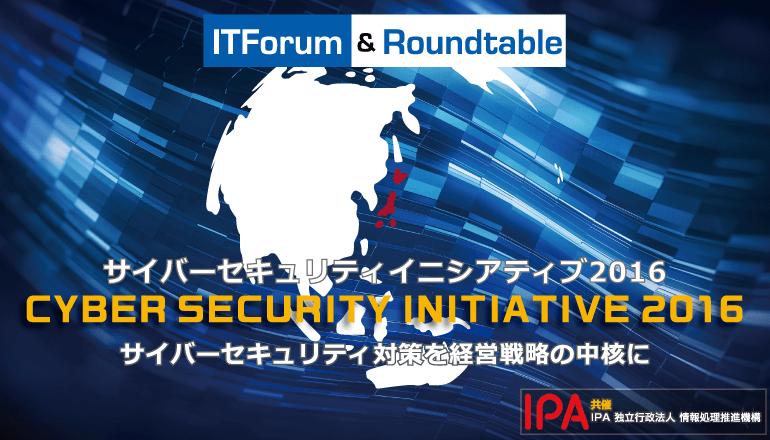 サイバーセキュリティイニシティブ2016 「サイバーセキュリティ対策をビジネスの中核に」