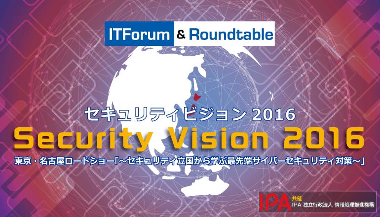 Security Vision 2016 「~セキュリティ立国イスラエルに学ぶ最先端サイバーセキュリティ対策~」