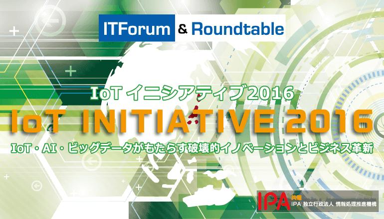IoTイニシアティブ2016「IoT・AI・ビッグデータがもたらす破壊的イノベーションとビジネス革新」