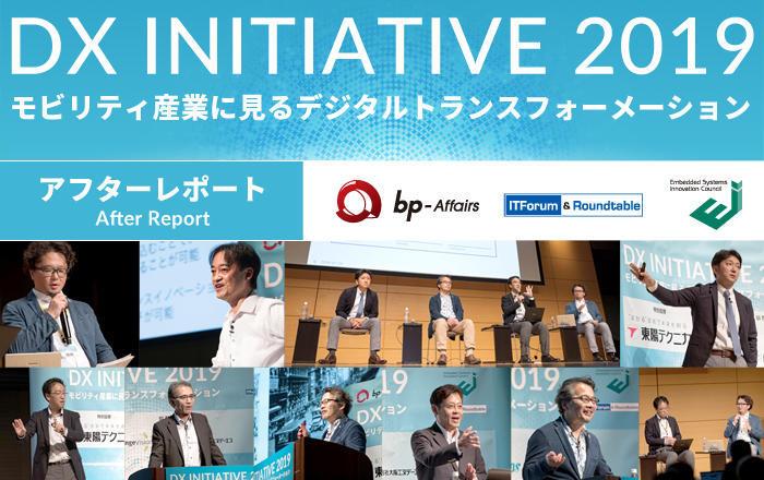 DX INITIATIVE2019 モビリティ産業に見るデジタルトランスフォーメーション アフターレポート