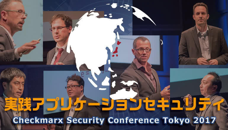Checkmarx Security Conference Tokyo 2017Checkmarx社/東陽テクニカ共催ビジネスフォーラム