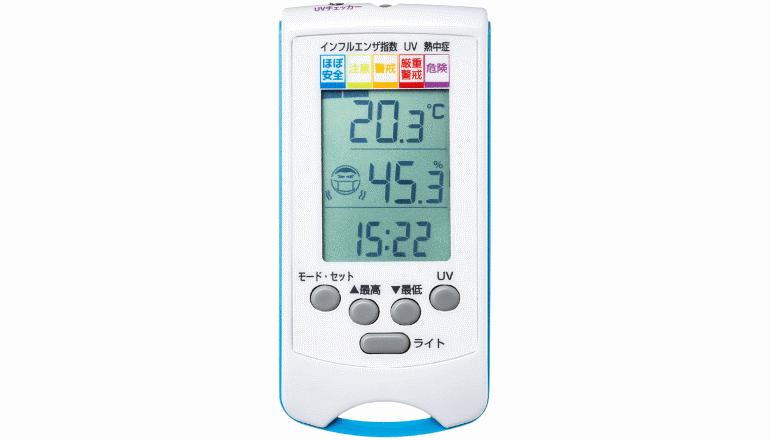 手元で熱中症・インフルエンザ警戒度、紫外線指数も計測する」