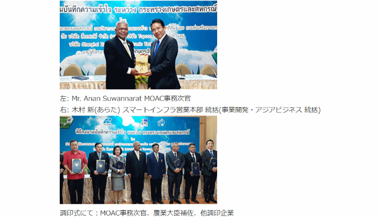 スマート農業、コメやトウモロコシなどの生産実証をタイ政府と合意