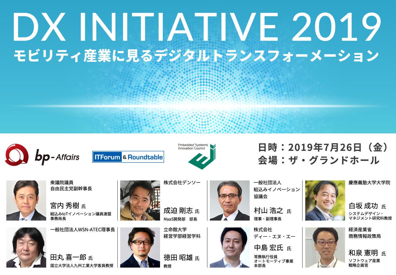 「DX INITIATIVE 2019」~モビリティ産業に見るデジタルトランスフォーメーション~