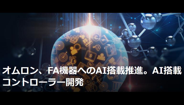 オムロン、FA機器へのAI搭載推進。AI搭載コントローラー開発