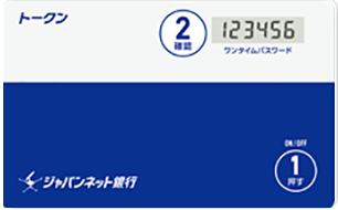 ジャパンネット銀行、本邦初の極薄ワンタイムパスワードカードを採用