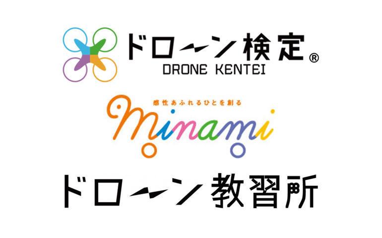 ミナミホールディングスとドローン検定協会、自動車学校でのドローン操縦教育導入を福岡で推進