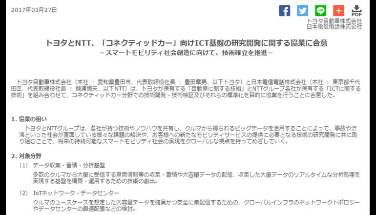 トヨタとNTT、ICT基盤の研究開発で協業