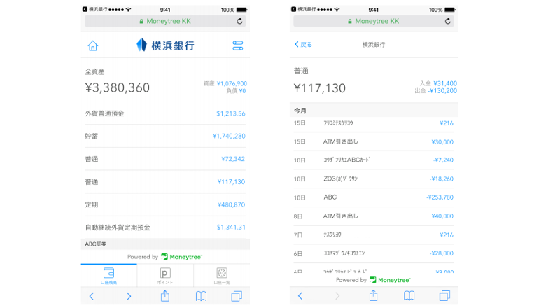 金融インフラプラットフォーム『MT LINK』の採用広がる