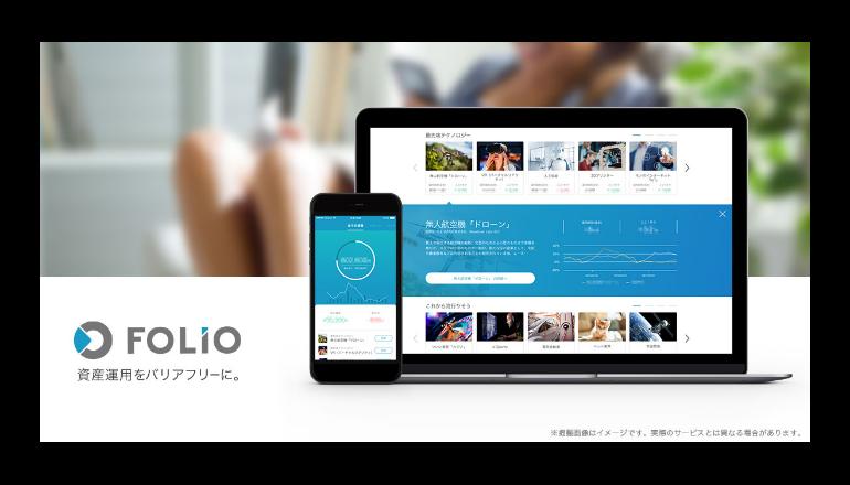次世代型オンライン証券プラットフォーム始動!