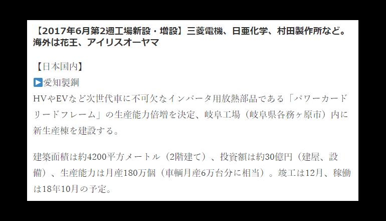 【2017年6月第2週工場新設・増設】三菱電機、日亜化学、村田製作所など。海外は花王、アイリスオーヤマ