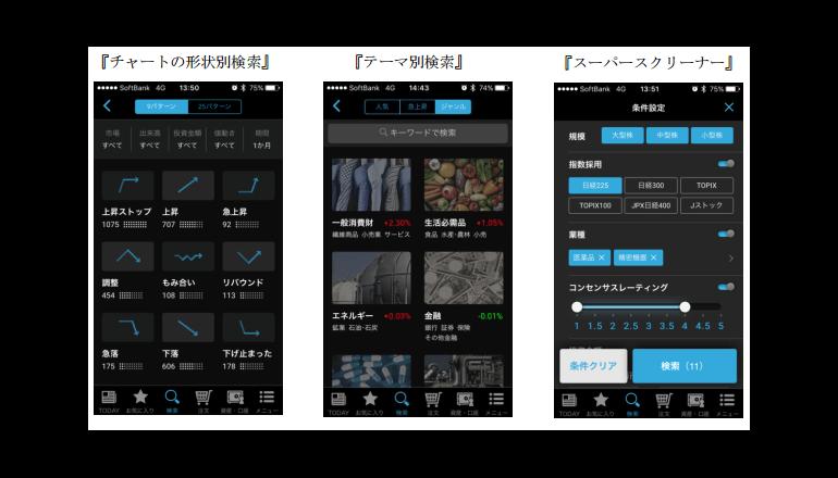 スマートフォンで気軽に株取引を、楽天証券が株取引アプリをバージョンアップ
