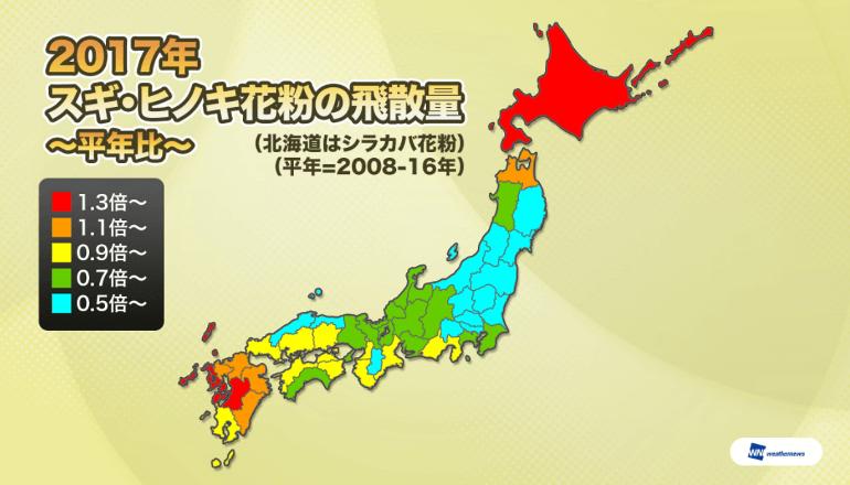 スギ・ヒノキ花粉の飛散量は2016年の3.1倍、九州や近畿は4~10倍も