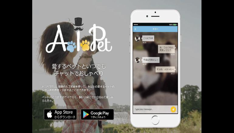 AIを活用したペット型対話サービスを発表――ハウスコムら3社