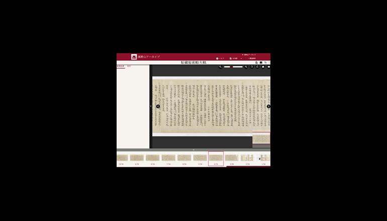 高野山大学の歴史的資料をデジタル化し一般公開
