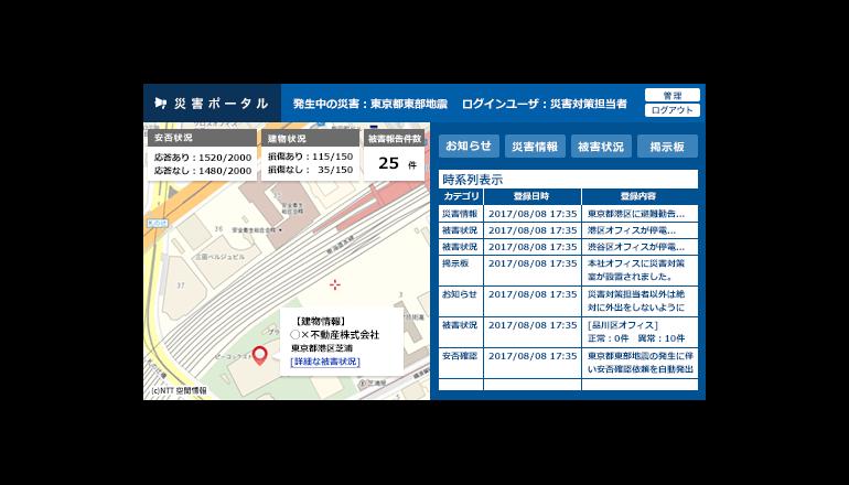 災害時の従業員安否をスマホで管理――NTTレゾナント