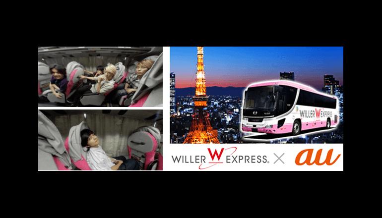 イベント用送迎バスにVRを導入、KDDIとWILLER