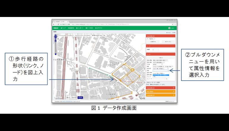 国交省、バリアフリー情報をデータ化するWebツールを提供開始