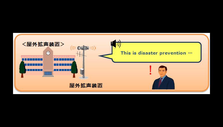 防災行政無線の多言語対応―茨城県常総市で実証実験