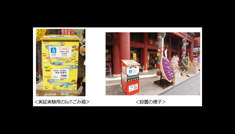 KDDI、LTE-Mを活用したごみ箱の屋外実証実験を沖縄県那覇市で実施