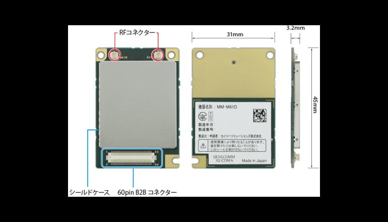 NTTドコモ回線対応のLTE通信モジュールを開発