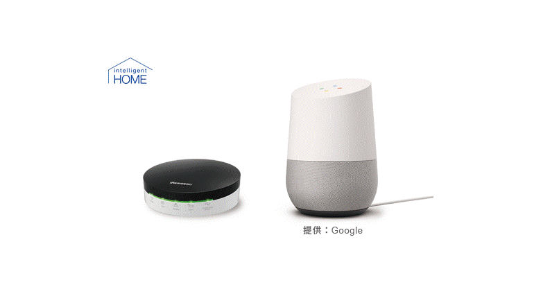 Google Homeと連携する住宅向けIoTサービス