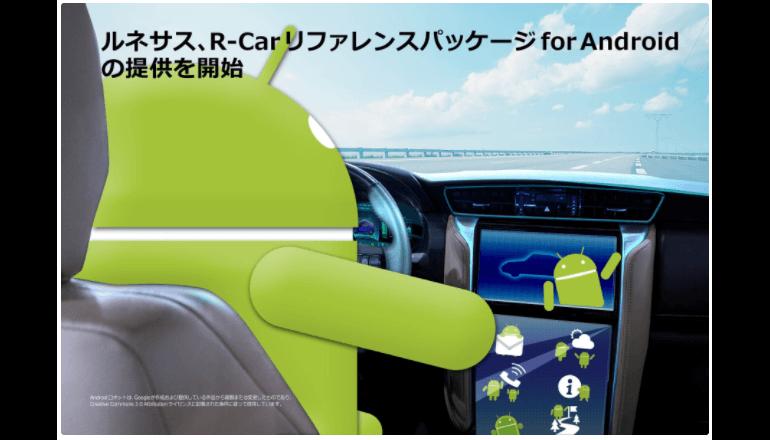 世界シェアトップOSで車載用アプリ開発を容易に