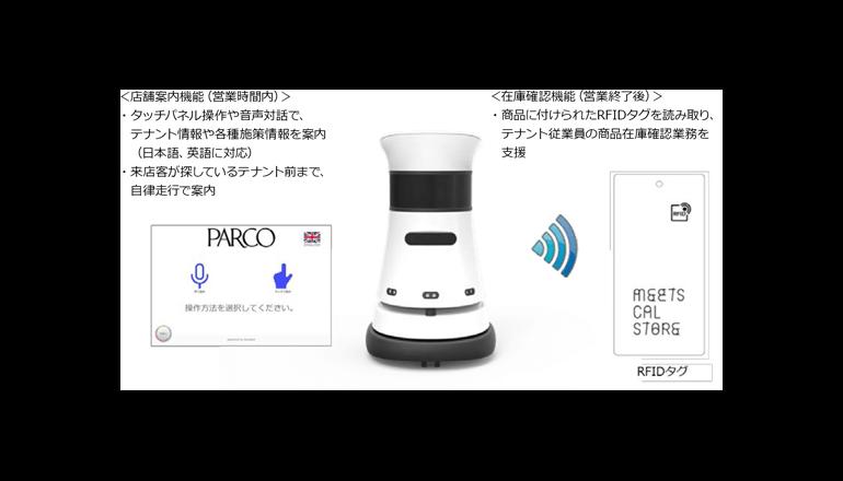 パルコ、ロボットによる案内/棚卸業務の実証実験