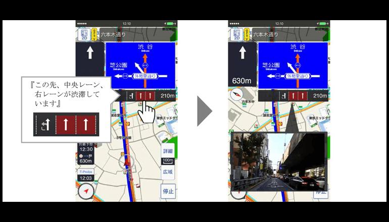 AI解析の走行レーン別渋滞情報をナビに