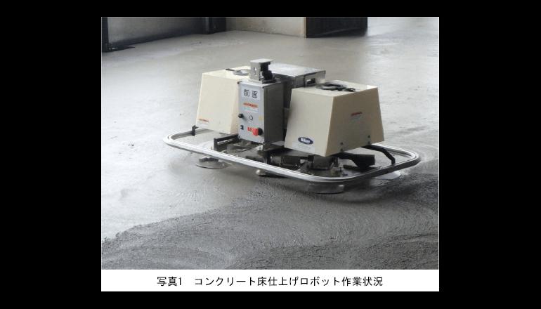 コンクリート床仕上げロボットが進化