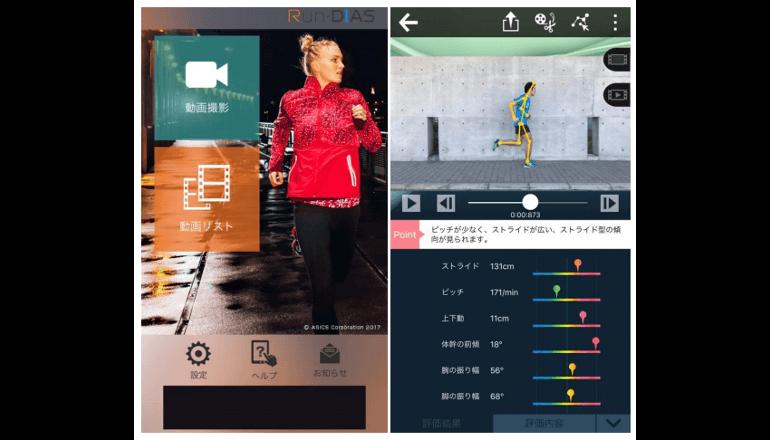 ランニングフォームをAIで分析するスマホアプリ、アシックスが開発