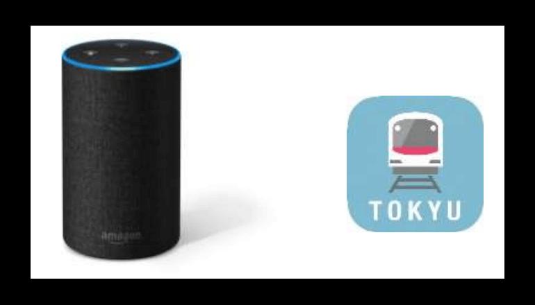 東急電鉄、運行情報が「Amazon Alexa」に対応