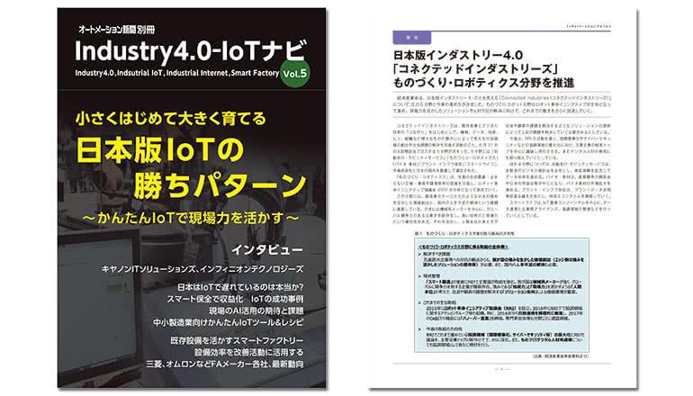 日本版IoTの勝ちパターン ~かんたんIoTで現場力を活かす~ 完全版配布中