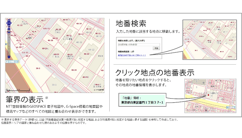 地番・筆界情報を地盤情報データベースで参照可能に