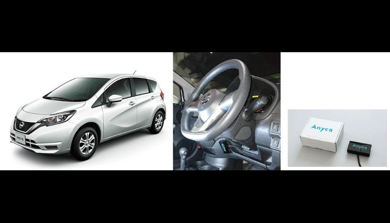 JR東日本とDeNA、レンタカー無人貸出サービスの実証実験