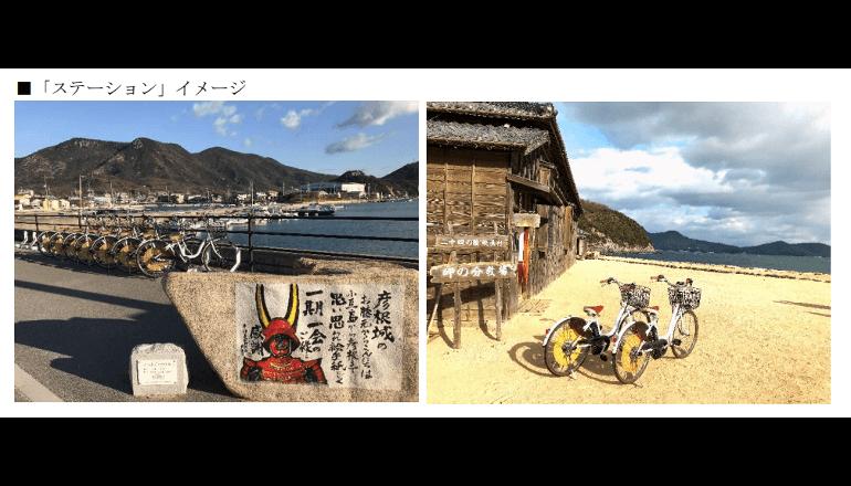 小豆島で自転車シェアリングサービスの実証実験