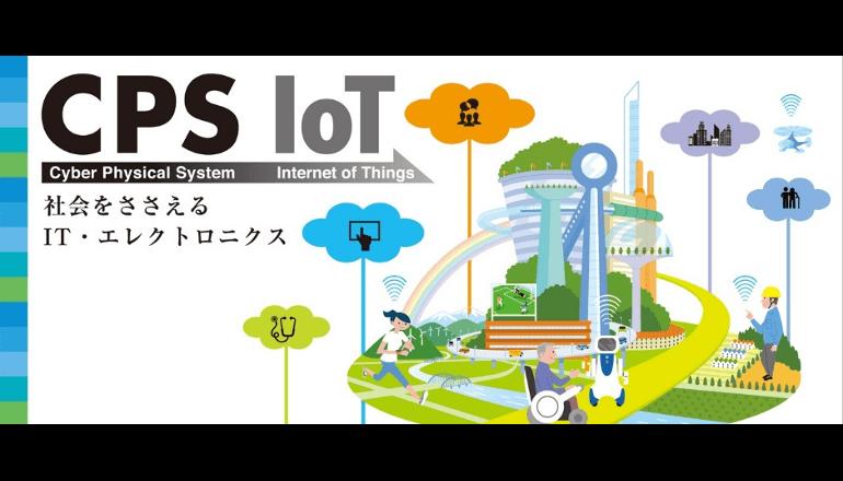 CPS/IoTの市場規模は2030年に404.4兆円に JEITAが予測