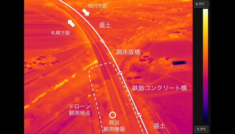 高速道路の路面温度をドローンで観測