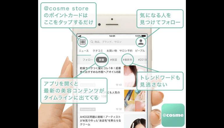 より使いやすく、美容アプリ「@cosme」が全面リニューアル