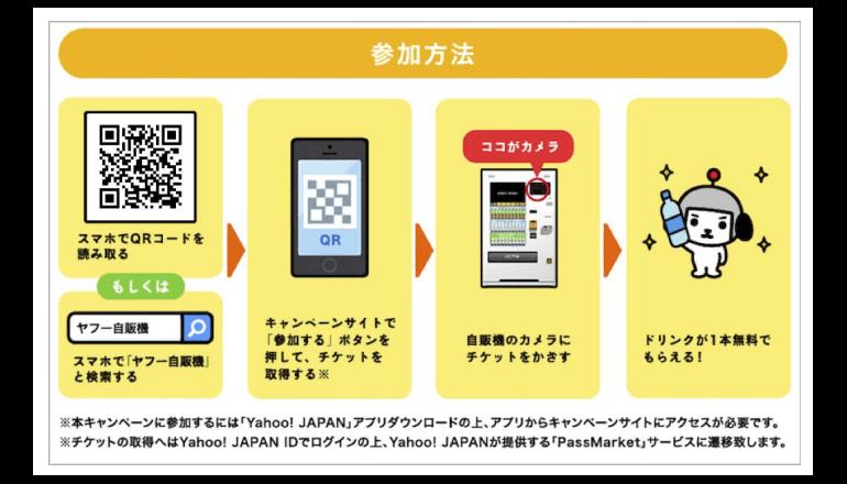イオンモールでアプリと連携した自動販売機の実証実験、Yahoo! JAPANら