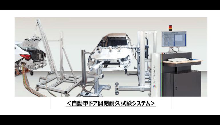 自動車ドア開閉耐久試験システムを販売開始、東陽テクニカ