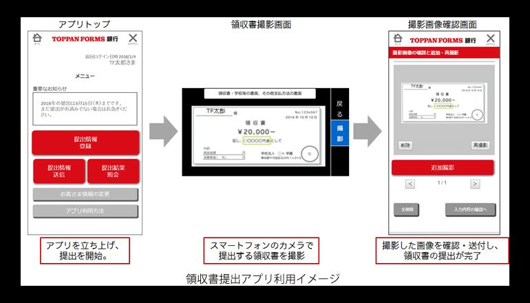 三井住友銀行、スマホで領収書提出が可能なアプリを採用