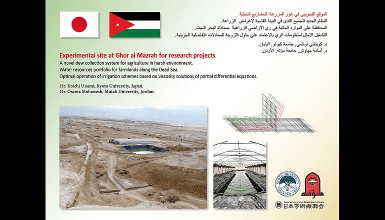 砂漠の洪水、灌漑用水に変えて運用