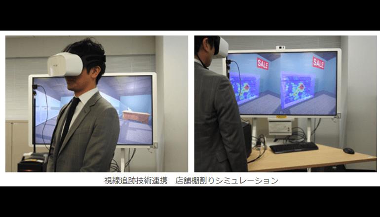視線と触覚、VRにて業務アプリに連携