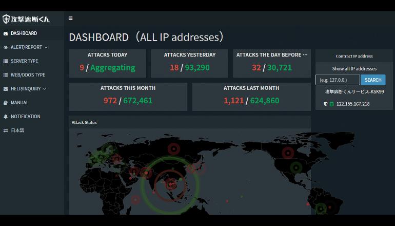 東南アジアでクラウド型WAFサービス「攻撃遮断くん」を販売開始