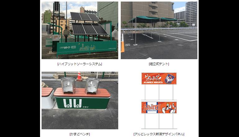 「組立式テント」「災害用簡易トイレ」など非常時対応型駐車場を開設