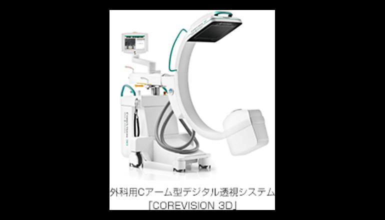 低線量、鮮明な3D画像で外科手術をサポート