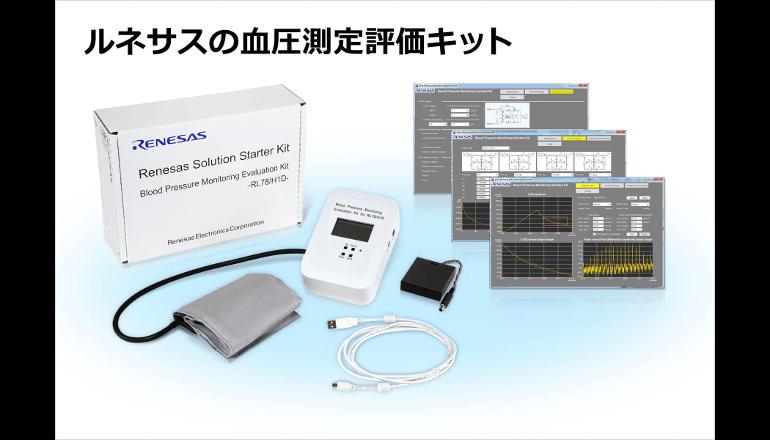 血圧計を開発したいユーザー向けの「血圧測定評価キット」